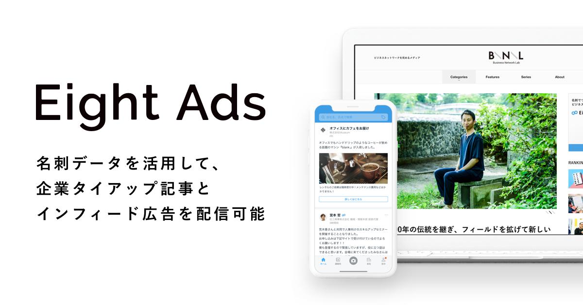 Eight Ads BtoB商材に最適なターゲティング広告