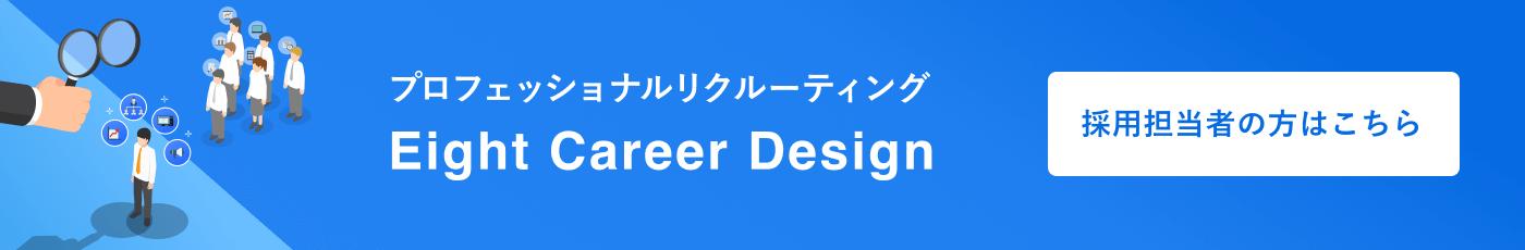 プロフェッショナルリクルーティングEight Career Design